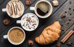 Лучший кофе для завтрака: 7 советов по правильному выбору кофе
