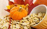 Семена тыквы: сколько штук можно съедать каждый день