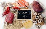 Как понять что организму не хватает B12 – что это за витамин и как его восполнить