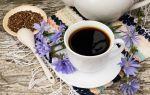 Напиток с цикорием и его польза