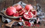 Гранат – лидер среди полезных фруктов