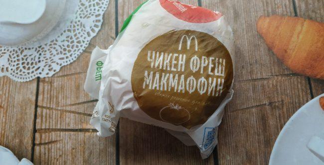 Чикен Фреш МакМаффин